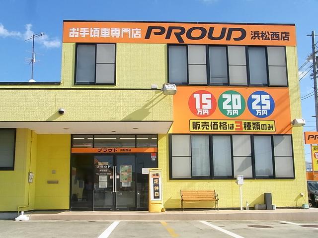 株式会社プラウド浜松西店