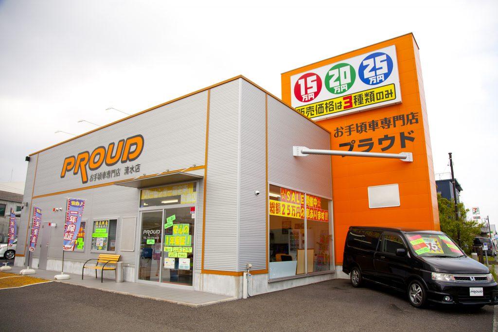 株式会社プラウド静岡清水店